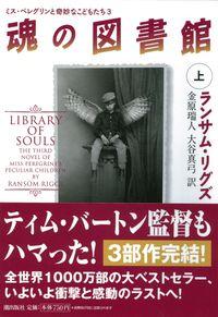魂の図書館 上