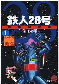 鉄人28号原作完全版 第1巻