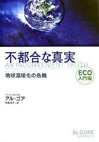 不都合な真実 Eco入門編 / 地球温暖化の危機
