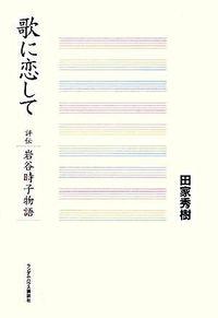 歌に恋して : 評伝・岩谷時子物語