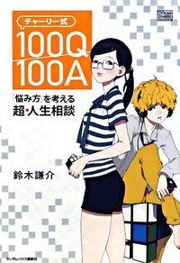 チャーリー式100Q/100A / 「悩み方」を考える超・人生相談