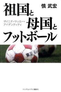 祖国と母国とフットボール / ザイニチ・サッカー・アイデンティティ