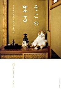 そこのまる / 養老孟司先生と猫の営業部長