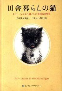 田舎暮らしの猫 / トビー・ジャグと過ごした英国の四季