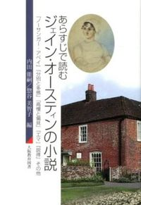 あらすじで読むジェイン・オースティンの小説 : 『ノーサンガー・アベイ』『分別と多感』『高慢と偏見』『エマ』『説得』その他(9784271210153)