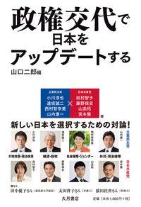 政権交代で日本をアップデートする