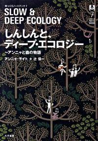しんしんと、ディープ・エコロジー / アンニャと森の物語