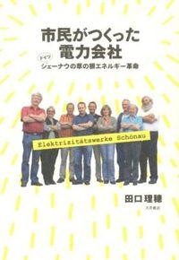 市民がつくった電力会社 / ドイツ・シェーナウの草の根エネルギー革命