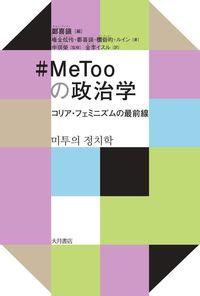 #MeTooの政治学