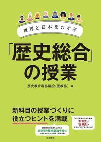 世界と日本をむすぶ「歴史総合」の授業