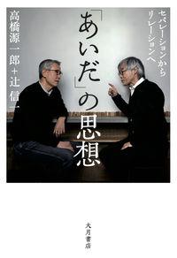高橋源一郎/辻信一『「あいだ」の思想』表紙