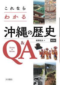 これならわかる沖縄の歴史Q&A〔第2版〕