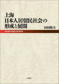 上海日本人居留民社会の形成と展開
