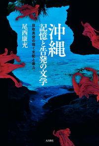 沖縄 記憶と告発の文学