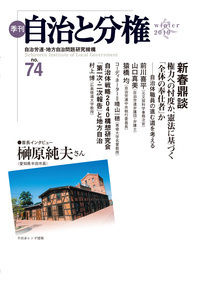 季刊 自治と分権 第74号