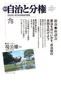 季刊 自治と分権 第78号