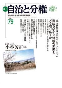季刊 自治と分権 第79号