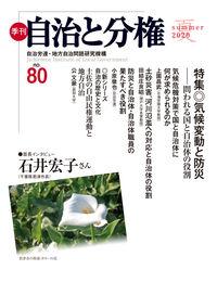季刊 自治と分権 第80号