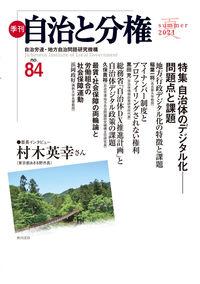 季刊 自治と分権 第84号