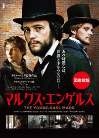 図書館版DVD マルクス・エンゲルス