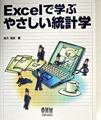 Excelで学ぶやさしい統計学