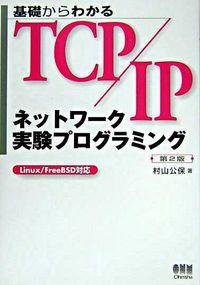 基礎からわかるTCP/IPネットワーク実験プログラミング 第2版 / Linux/FreeBSD対応