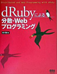 dRubyによる分散・Webプログラミング