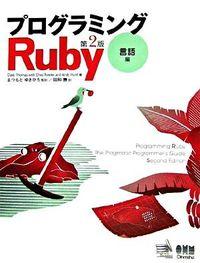 プログラミングRuby 言語編 第2版