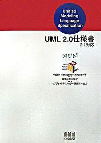 UML 2.0仕様書 : 2.1対応