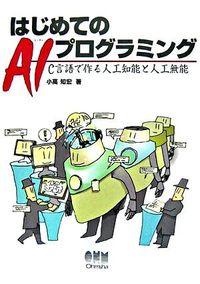 はじめてのAIプログラミング / C言語で作る人工知能と人工無能