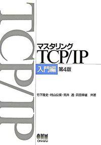 マスタリングTCP/IP 入門編 第4版