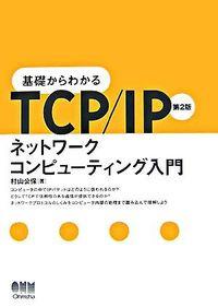 基礎からわかるTCP/IPネットワークコンピューティング入門