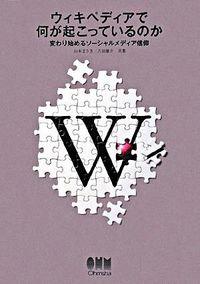 ウィキペディアで何が起こっているのか / 変わり始めるソーシャルメディア信仰