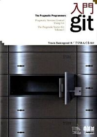 入門git / The pragmatic programmers
