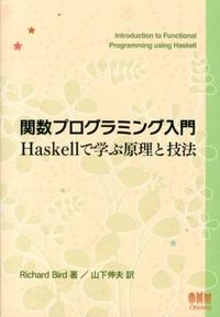 関数プログラミング入門Haskellで学ぶ原理と技法