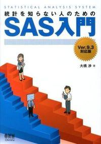 統計を知らない人のためのSAS入門 / Ver.9.3対応版