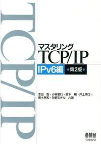 マスタリングTCP/IP IPv6編 第2版