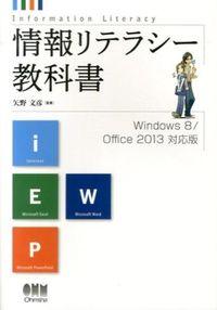 情報リテラシー教科書 / Windows 8/Office 2013対応版
