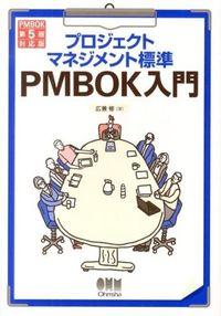 プロジェクトマネジメント標準PMBOK入門 第3版 / PMBOK第5版対応版