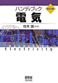 ハンディブック電気 改訂2版