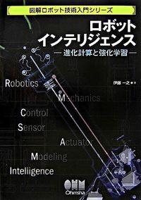 ロボットインテリジェンス / 進化計算と強化学習