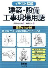 建築・設備工事現場用語 / イラスト詳細