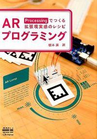 ARプログラミング / Processingでつくる拡張現実感のレシピ