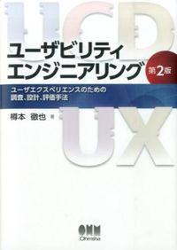 ユーザビリティエンジニアリング 第2版 / ユーザエクスペリエンスのための調査、設計、評価手法