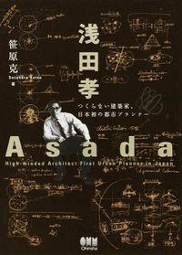 浅田孝 / つくらない建築家、日本初の都市プランナー