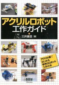 アクリルロボット工作ガイド