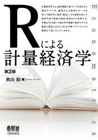 Rによる計量経済学 第2版