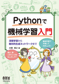 Pythonで機械学習入門