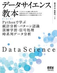 データサイエンス教本