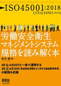 ISO45001:2018 労働安全衛生マネジメントシステム規格を読み解く本